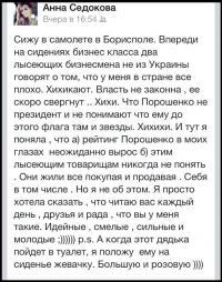 Анна Седокова поддерживает карательную политику Порошенко на Украине