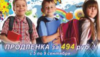 Продленка Екатеринбург Центр «КИВИ-клуб»
