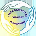Обучение массажу от Ассоциации «Массажисты Урала»: расписание на декабрь 2017 г.