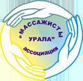 Обучение классическому массажу расписание 2018 апрель и май Екатеринбург Ассоциация «Массажисты Урала»